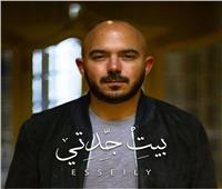 بالفيديو| محمود العسيلي يطرح كليب «بيت جدتي»
