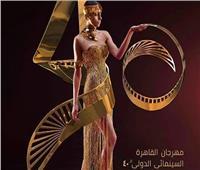 إلغاء 3 ندوات من فعاليات مهرجان القاهرة السينمائي
