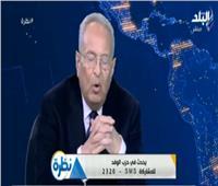 رئيس «الوفد»: استدعاء السيد البدوي للتحقيق قرار حزبي