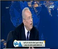 «أبو شقة»: إضافة لجان نوعية داخل حزب الوفد على غرار مجلس النواب