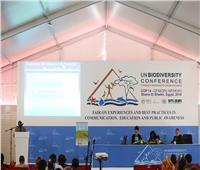 مؤتمر التنوع البيولوجي يحتفل بمرور 15 عامًا على بروتوكول «قرطاجنة»