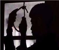 انتحار طفل شنقا في الهرم.. والسبب «المذاكرة»