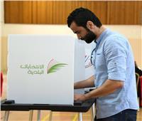 بدء التصويت في الانتخابات البرلمانية والبلدية بـ«البحرين»