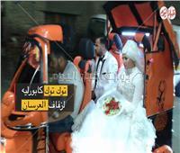 «توكتوك كابورليه».. أحدث صيحات زفاف العروسين