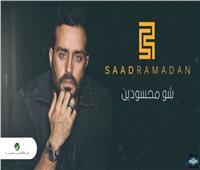 اسمع.. «شو محسودين» أجدد أغاني سعد رمضان
