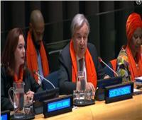 غوتيريش يوجه رسالة للعالم بمناسبة اليوم الدولي للقضاء على العنف ضد المرأة
