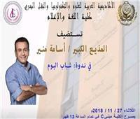 كلية اللغة والإعلام بالأكاديمية العربية تستضيف أسامة منير.. الثلاثاء المقبل