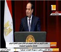 فيديو  السيسي: التحول الرقمي يمثل نقلة نوعية في المجتمع المصري