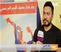 فيديو| تامر حسني يقتحم عالم أفلام الأنيميشن في سبايدر مان
