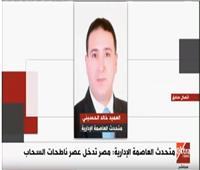 فيديو  متحدث «العاصمة الإدارية»: مصر تدخل عصر ناطحات السحاب