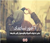 ٦ أمور تساعدك على احتواء المرأة والوصول إلى قلبها