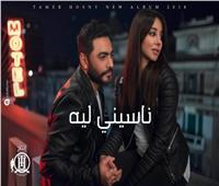 فيديو| كوبليه محذوف من أغنية «ناسيني ليه» لتامر حسني