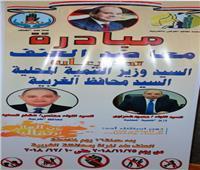 """محافظ الغربية يدشن فعاليات مبادرة """"معاً ضد العنف"""""""