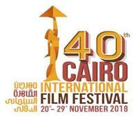 تعرف علي أجندة فعاليات اليوم السادس من مهرجان القاهرة السينمائي
