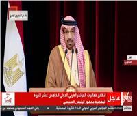 فيديو| وزير الطاقة السعودي: مؤتمر الثروة المعدنية يهدف لزيادة الاستثمار