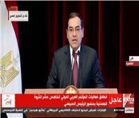 فيديو| وزير البترول: قطاع التعدين يواجه تحديات أهمها التشريعات الحالية