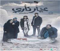 إيرادات فيلم «عيار ناري» تقترب من المليون السابع