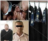 نصّاب بـ«البدلة الميري».. تعرَّف على عقوبة «انتحال صفة رجل شرطة»