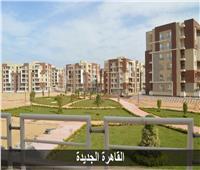 تسليم 8 عمارات بمشروع «دار مصر» في القاهرة الجديدة.. 2 ديسمبر المقبل