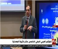 بث مباشر| تواصل فعاليات المؤتمر العربي الدولي الخمس عشر للثروة المعدنية