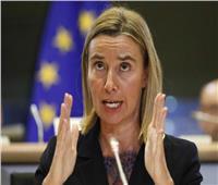 الاتحاد الأوروبي يؤكد عزمه الحفاظ على الاتفاق النووي مع إيران