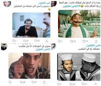 صور| «تحفيل» جمهور الزمالك على خسارة الأهلي يتصدر مواقع التواصل