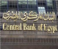 المركزي يكشف تطورات سعر صرف العملات الأجنبية أمام الجنيه المصري