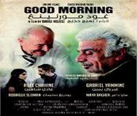 مخرج «صباح الخير»: بطل الفيلم مات بعد انتهاء التصوير