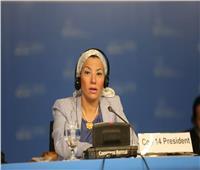 وزيرة البيئة تترأس الجلسة العامة لمؤتمر الأطراف الرابع عشر