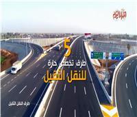 فيديوجراف| 5 طرق ترفع شعار «حارة خاصة للنقل الثقيل»