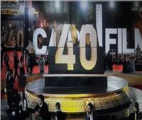 بدء حفل ختام مهرجان القاهرة السينمائي الدولي