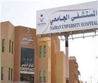 الحكومة تنفي خصخصة المستشفيات الجامعية بعد تطبيق قانون التأمين الصحي الجديد