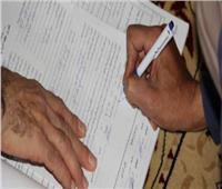 حقيقة فرض رسوم جديدة على عقود توثيق الزواج