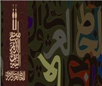 تعرف على طريقة الاشتراك في ملتقى الأزهر للخط العربي والزخرفة
