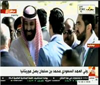 فيديو| لحظة وصول ولي العهد السعودي إلى موريتانيا