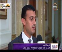 فيديو|خارجية البرلمان تكشف أهم الملفات المطروحة للنقاش مع وزيرة الاستثمار