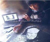 فيديو  «فنان مش مشهور».. «هاني جنيدي» يحول الملح إلى لوحات فنية للمشاهير