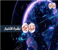 فيديو| أبرز أحداث «الأحد 2 ديسمبر» في نشرة «بوابة أخبار اليوم»