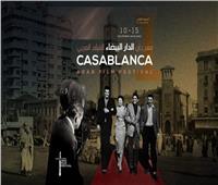 تعرف على الأفلام المشاركة في مهرجان الدار البيضاء للفيلم العربي