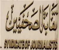 تعرف على نتيجة انتخابات شعبة محرري الفن بالصحفيين