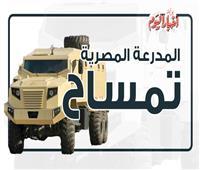 إنفوجراف | المدرعة المصرية تمساح .. فخر الصناعة بمعرض «إيديكس 2018»