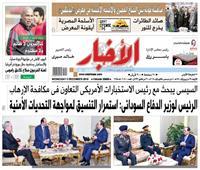 أخبار «الأربعاء»| منافسة قوية بين الجناح المصري والأجنحة الأجنبية في معرض «إيديكس»