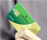 فيديو| تعرف على خطوات إعادة المحذوفين من بطاقات التموين