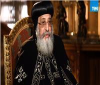 فيديو| البابا تواضروس: شعرت بأن مصر تتعرض للسرقة في 2013