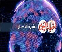 فيديو| شاهد أبرز أحداث اليوم «الخميس » في نشرة «بوابة أخبار اليوم»