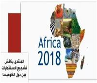 غدّا..انطلاق فعاليات منتدى إفريقيا 2018