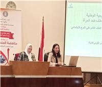 لقاء توعوي للعاملين بـ«المالية» حول جهود مناهضة العنف ضد المرأة