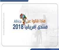 إنفوجراف| ماذا قالوا عن منتدى إفريقيا 2018 ..؟