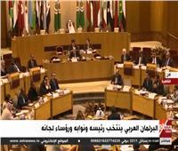 بث مباشر| فعاليات انتخاب رئيس ونواب ورؤساء لجان البرلمان العربي
