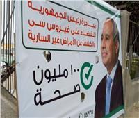 فحص 26124 مواطنًأ في الأسبوع الأول من حملة 100 مليون صحة بشمال سيناء